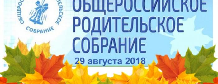 Общероссийское родительское собрание-2018